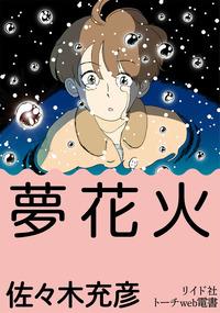夢花火-電子書籍