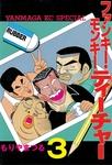 ファンキー・モンキーティーチャー(3)-電子書籍