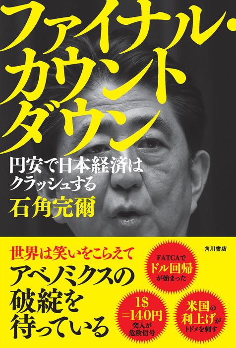 ファイナル・カウントダウン 円安で日本経済はクラッシュする拡大写真