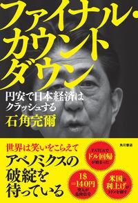 ファイナル・カウントダウン 円安で日本経済はクラッシュする-電子書籍