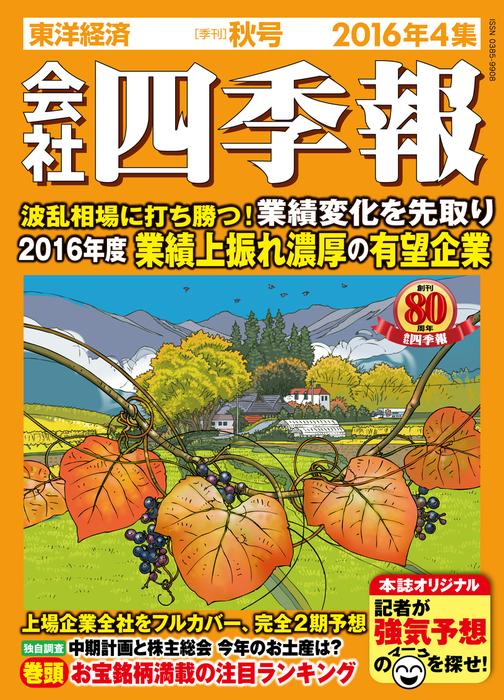 会社四季報2016年4集秋号拡大写真