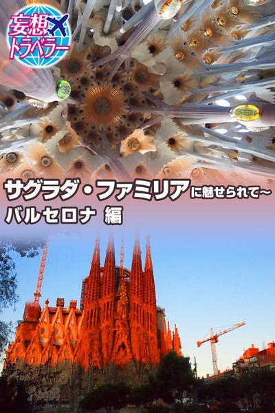 妄想トラベラー サグラダ・ファミリアに魅せられて~バルセロナ 編-電子書籍