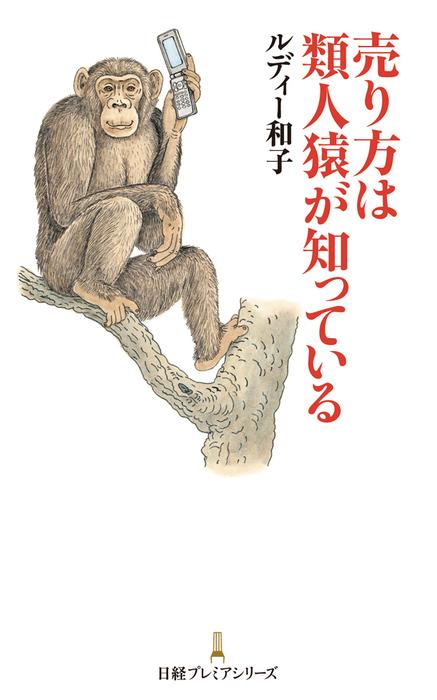売り方は類人猿が知っている拡大写真