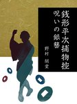 銭形平次捕物控 呪いの銀簪-電子書籍