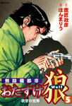 おたすけ狼 (5) 欲望の兇弾-電子書籍