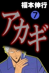 アカギ 7-電子書籍