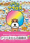 さがして! アフロ犬-電子書籍