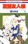 夏目友人帳 2巻-電子書籍