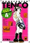 ホームセンターてんこ(4)-電子書籍