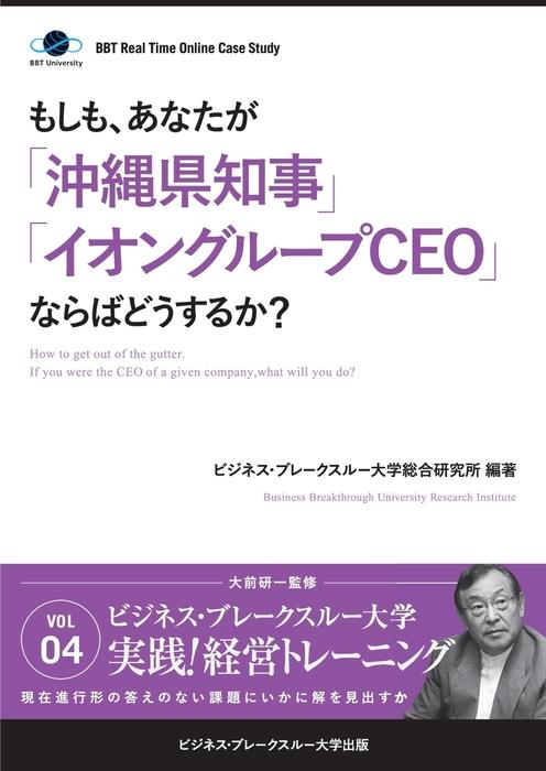 BBTリアルタイム・オンライン・ケーススタディ Vol.4(もしも、あなたが「沖縄県知事」「イオングループCEO」ならばどうするか?)拡大写真