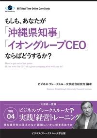 BBTリアルタイム・オンライン・ケーススタディ Vol.4(もしも、あなたが「沖縄県知事」「イオングループCEO」ならばどうするか?)-電子書籍