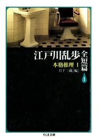 江戸川乱歩全短篇(1) ――本格推理(1)