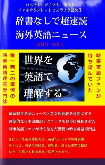 辞書なしで超速読海外英語ニュース-電子書籍