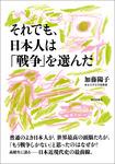 それでも、日本人は「戦争」を選んだ-電子書籍