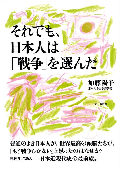それでも、日本人は「戦争」を選んだ-電子書籍-拡大画像