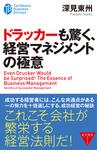 ドラッカーも驚く、経営マネジメントの極意-電子書籍