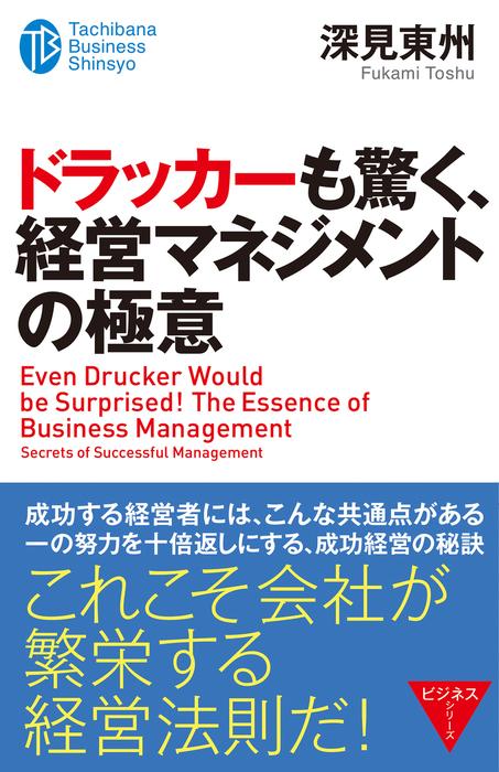 ドラッカーも驚く、経営マネジメントの極意-電子書籍-拡大画像