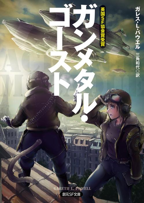 ガンメタル・ゴースト-電子書籍-拡大画像
