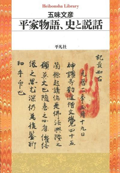 平家物語、史と説話-電子書籍