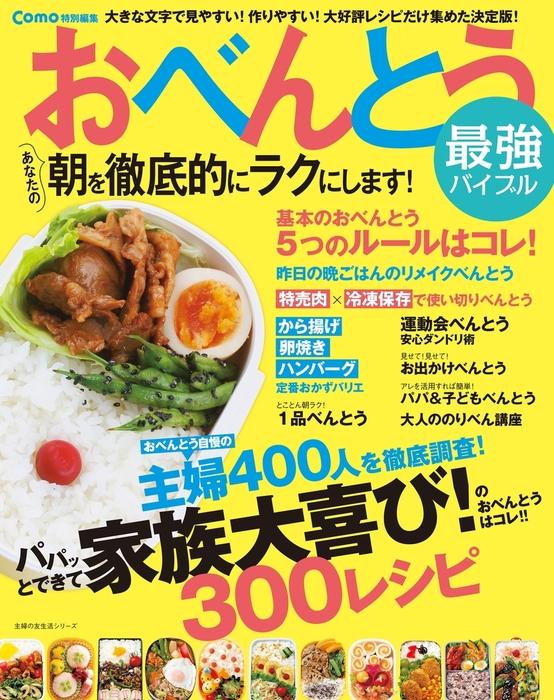 Como特別編集 おべんとう最強バイブル拡大写真