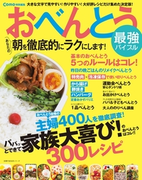 Como特別編集 おべんとう最強バイブル-電子書籍
