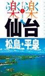 楽楽 仙台・松島・平泉(2017年版)-電子書籍