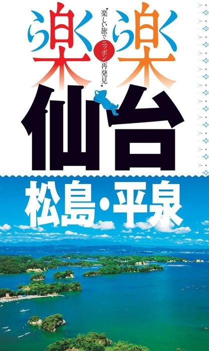 楽楽 仙台・松島・平泉(2017年版)拡大写真