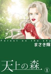 天上の森 1