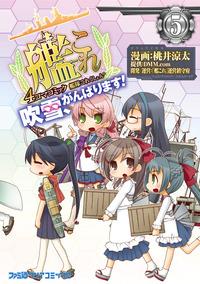 艦隊これくしょん -艦これ- 4コマコミック 吹雪、がんばります!(5)