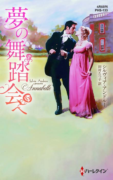 夢の舞踏会へ【ハーレクイン・ヒストリカル・スペシャル版】-電子書籍-拡大画像