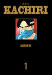 KACHIRI1-電子書籍