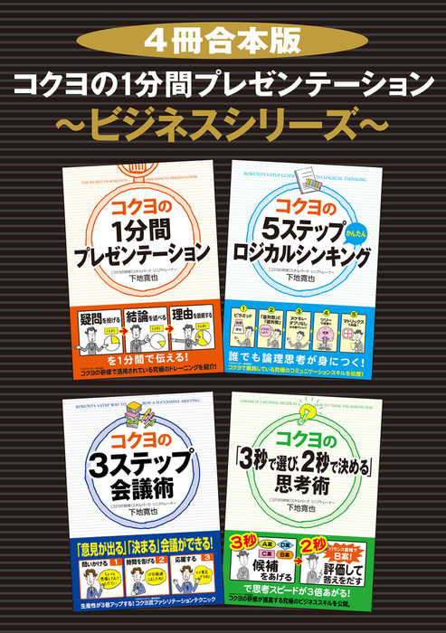 【4冊合本版】コクヨの1分間プレゼンテーション~ビジネスシリーズ~拡大写真