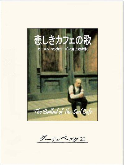 悲しきカフェのうた-電子書籍