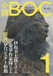 小説 BOC 1-電子書籍
