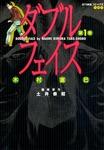 ダブルフェイス (1)-電子書籍