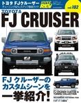 ハイパーレブVol.182 トヨタ FJクルーザー-電子書籍