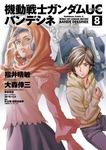 機動戦士ガンダムUC バンデシネ(8)-電子書籍