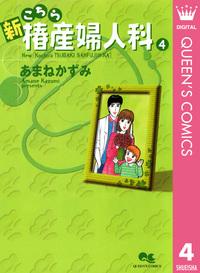新こちら椿産婦人科 4-電子書籍