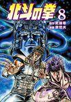 北斗の拳 8巻-電子書籍