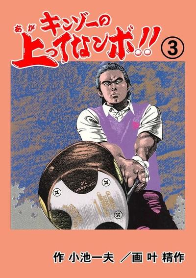キンゾーの上ってなンボ !! 3-電子書籍