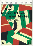 赤緑黒白 Red Green Black and White-電子書籍
