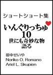 いんぐりっちゅ10(世にも奇妙な物語る):ショートショート-電子書籍