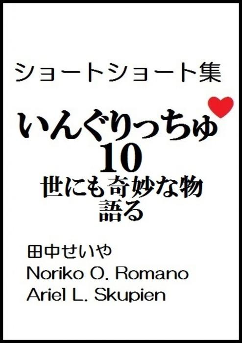 いんぐりっちゅ10(世にも奇妙な物語る):ショートショート-電子書籍-拡大画像