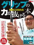 GOLF TODAYレッスンブック グリップの力が抜ける本-電子書籍