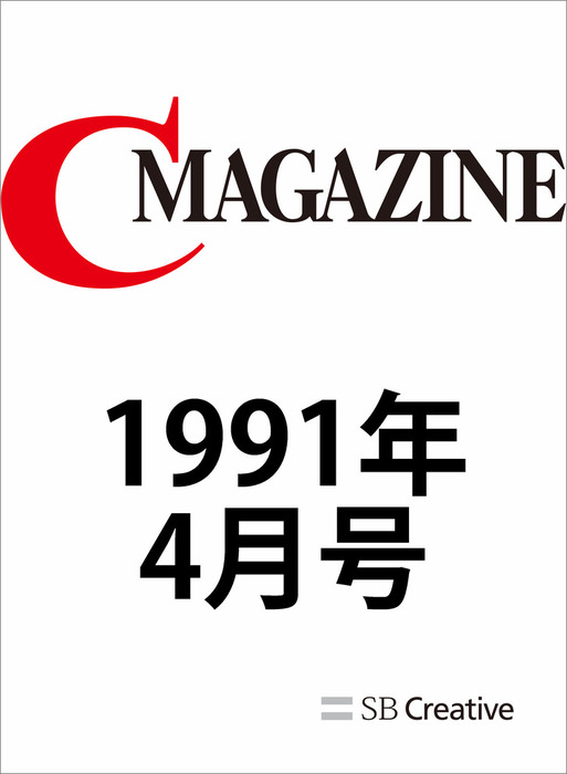 月刊C MAGAZINE 1991年4月号-電子書籍-拡大画像