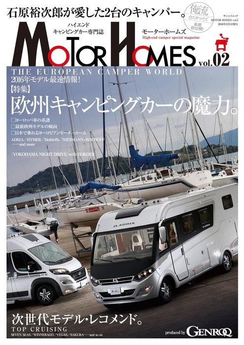 GENROQ特別編集 MOTOR HOMES Vol.2拡大写真