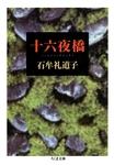 十六夜橋-電子書籍