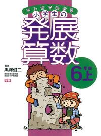 マンガでわかる小学生の発展算数(7)6年生・上-電子書籍