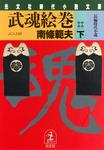 武魂絵巻(下)-電子書籍