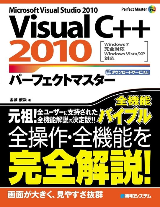 VisualC++ 2010 パーフェクトマスター拡大写真